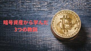 暗号資産 仮想通貨